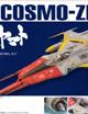 [EX-32] COSMO ZERO 코스모제로