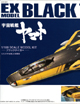 [EX-33] Black Tiger 블랙타이거