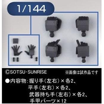 [반다이] 빌더파츠HD 1/144 MS 핸드 02 (지온계)