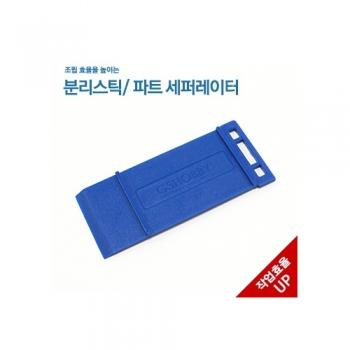 [건담샵GSHOBBY]분리스틱/ 파트 세퍼레이터(PARTS SEPERATOR)/조립분해 필수품