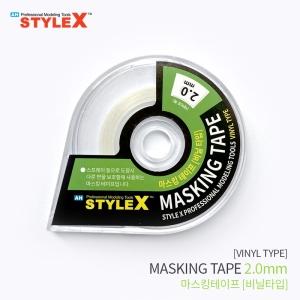 STYLE X 마스킹테이프 (비닐 타입) 2mm