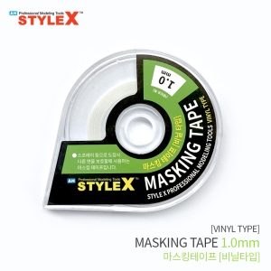 STYLE X 마스킹테이프 (비닐 타입) 1mm