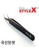 [에어공작소]StyleX 곡선핀셋